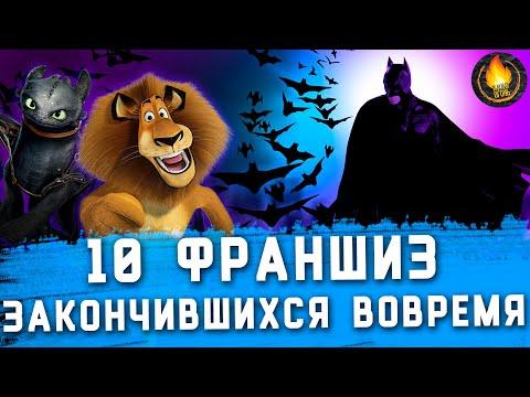 ТОП-10 | ФРАНШИЗЫ, КОТОРЫЕ ЗАКОНЧИЛИСЬ ВОВРЕМЯ