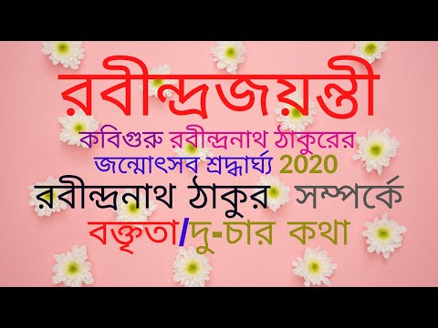 রবীন্দ্রজয়ন্তী (Rabindrajayanti) - কবিগুরু রবীন্দ্রনাথ ঠাকুরের জন্মোৎসব শ্রদ্ধার্ঘ্য 2020  ৷