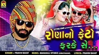 Rona No Feto Farke Se Ⅰ Pravin Ravat Ⅰ New Gujarati Song 2018