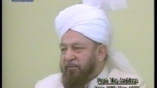 Urdu Khutba Juma on May 25, 1990 by Hazrat Mirza Tahir Ahmad