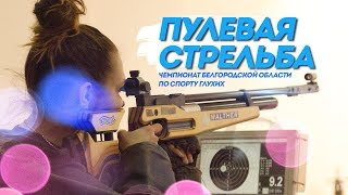 Чемпионат БО по пулевой стрельбе - спорт глухих - 2019