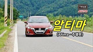 2019.7월 시승] 닛산 신형 알티마 시승기 - 2부…