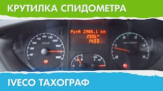 Крутилка Моталка Подмотка Спидометра Iveco Тахограф