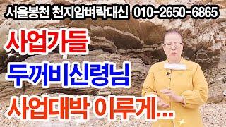 [서울점집][서울유명점집][봉천유명점집] 사업가들이여 …