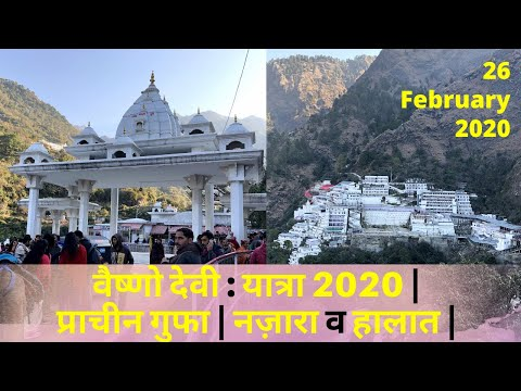 वैष्णो देवी: यात्रा 2020 | प्राचीन गुफा | नज़ारा व हालात | HD from YouTube · Duration:  8 minutes 25 seconds