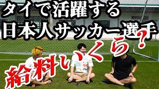 【給料公開】タイで活躍する日本人サッカー選手の給料っていくら?