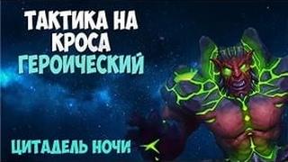 [WoW Legion] Цитадель ночи (героик) - Тактика на Кроса