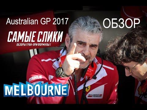 Формула 1 Гран при Австралии 2017 ОБЗОР Самые слики Formula1 Australian grand prix review