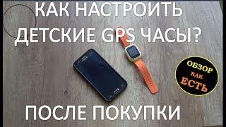 Як налаштувати дитячі годинник з GPS ?