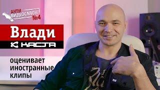 Влади из «Касты» смотрит русские клипы (АНТИвидеосалон #4)
