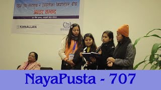 Girls lobbying in Gandaki Province | Against inequality | NayaPusta - 707
