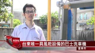 20140812台東唯一有風乾設備的巴士洗車機