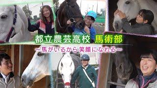【本編】都立農芸高校馬術部 馬がいるから笑顔になれる