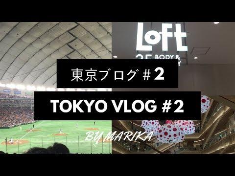 東京ブログ#2 | TOKYO VLOG #2 - WATCHING A JAPANESE BASEBALL MATCH AND VISITING GINZA