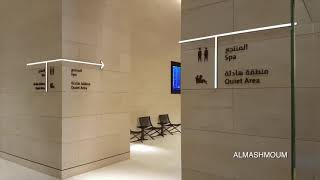 QatarAirways First Class Lounge  أفضل قاعة درجة أولى بالعالم