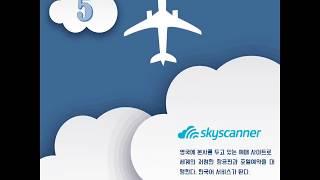 항공권 예매사이트 추천