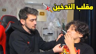 اخوي الصغير سوه بيه مقلب التدخين !! شوفو شسويت 😡😡