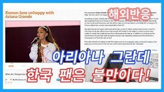 [해외반응] 아리아나 그란데, 한국 팬은 행복하지 않다! 한국 공연 이후 해외 반응