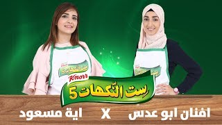الحلقة التاسعة - أفنان أبو عدس وآية مسعود