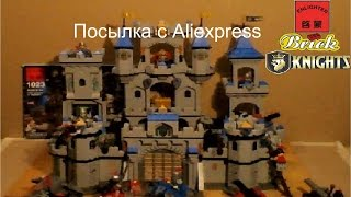 [ОБЗОР КОНСТРУКТОРА] Посылка с Aliexpress набор Enlighten Brick KNIGHTS 1023
