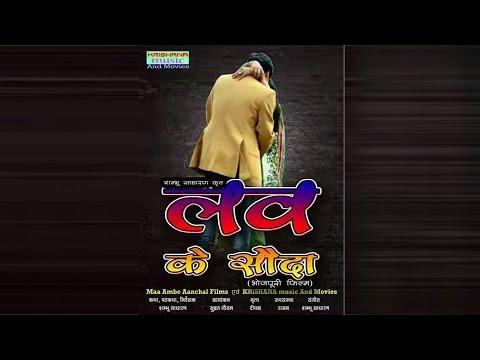 new bhojpuri film || Full HD movie LOVE KE SAUDA  || लव के सौदा  || An Amazing Story ||