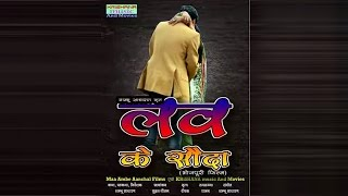 new bhojpuri film || Full HD movie LOVE KE SAUDA  || लव के सौदा  || An Amazing Story ||