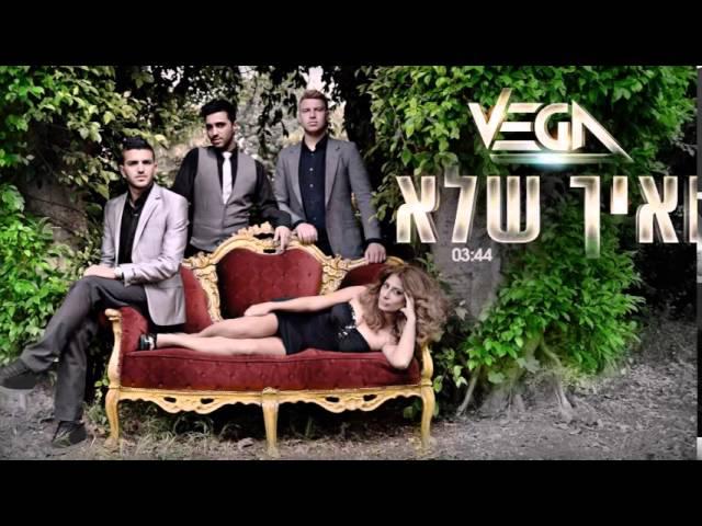 Vega Chords