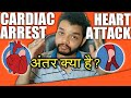 Heart Attack Vs Cardiac Arrest In Hindi || Gyanear