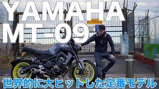 世界的ベストセラー!YAMAHA MT-09がキタ! thumbnail