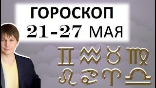Гороскоп прогноз на неделю 21-27 мая / Павел Чудинов
