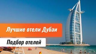Лучшие отели Дубаи. Какой отель в Дубаи выбрать? Отели Дубаи 5 звезд