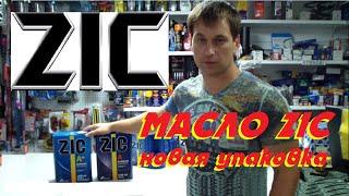 Масло ZIC новая упаковка (часть 1)