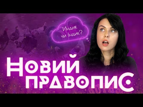 Новий правопис української мови 2019 !!! Тепер пишемо индик??? / ZNOUA