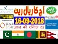 Saudi News -Today Saudi Riyal Exchange Rates (16.09.18) | India | Pakistan | Bangladesh | Nepal