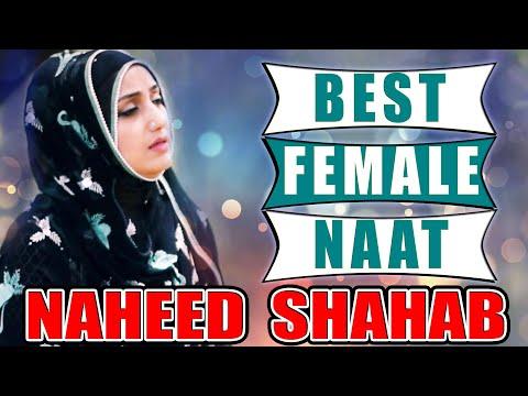 New Naat By A Female Naat Khwan 2018 -Naheed Shahab(Karachi) Ikk Main Hii Nahi Unn Par Qurban Zamana