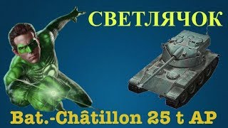 WOT Blitz. Bat.-Chatillon 25 t AP-світлана.