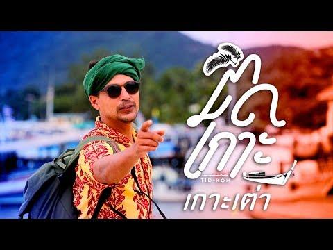 EP.12 ติดเกาะ (เกาะเต่า),Tid Koh (Koh Tao)