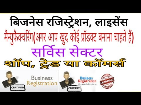 Licence and registration for all types of Business in hindi