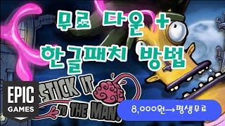 한글패치 OK! 애니메이션 보는듯한 스틱잇투더맨 무료 …