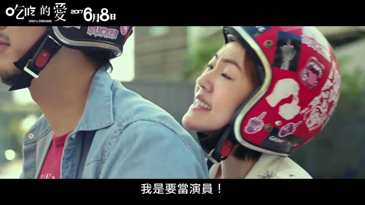 《吃吃的愛》Didi's Dream 最終預告 6月8日全馬上映 - YouTube