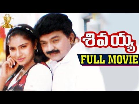 Sivaiah Full Movie | RajaSekhar | Sanghavi | Monica Bedi | M M Srilekha | Suresh Productions
