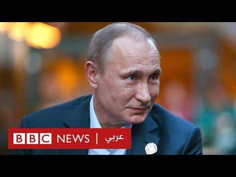 هل سيحكم بوتين روسيا مدى الحياة؟