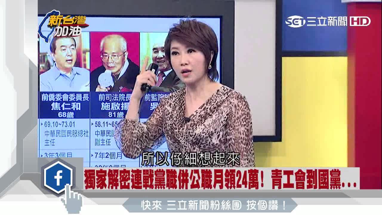 議員何博文爆:連戰富可敵國 黨職併公職每月照領24萬│三立新聞台