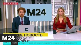 Мишустин поручил ужесточить ответственность за нарушение карантина - Москва 24