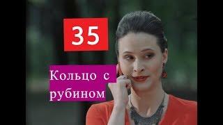 КОЛЬЦО С РУБИНОМ сериал 35 серии Анонсы и содержание серий 35 серия