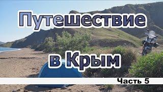 Путешествие в Крым. Часть 5