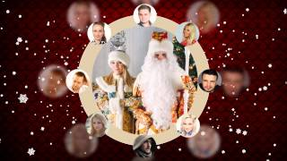 Заказ Деда Мороза и Снегурочки на сайте dedmoroz-na-dom.ru(, 2013-12-21T09:14:24.000Z)