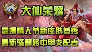 【大仙荣耀】露娜情人节新皮肤首秀,最新骚套路中单支配者!强无敌