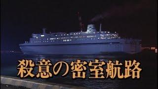 2000/12/2 OA 船長シリーズ第12弾 殺意の密室航路 仙台-苫小牧-函館 ...