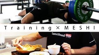【やよい軒】最近の背中+胸のトレーニングVlog【Training×MESHI】